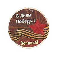 Bonanza! с днем победы!  28,5 x 28,5 mm paper before 2012 unique